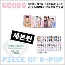 TRADINGCARD SET / SVT 【SEVENTEEN IN CARATLAND FANMEETING】 OFFICIAL GOODS / セブンティーン / KPOPグッズ