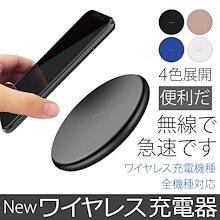 【極品質】【急速ワイヤレス無線充電器】iPhoneⅩ Samsung Galaxy S6 Edge/ Nexus 5 LEDライト付き置くだけワイヤレス充電器