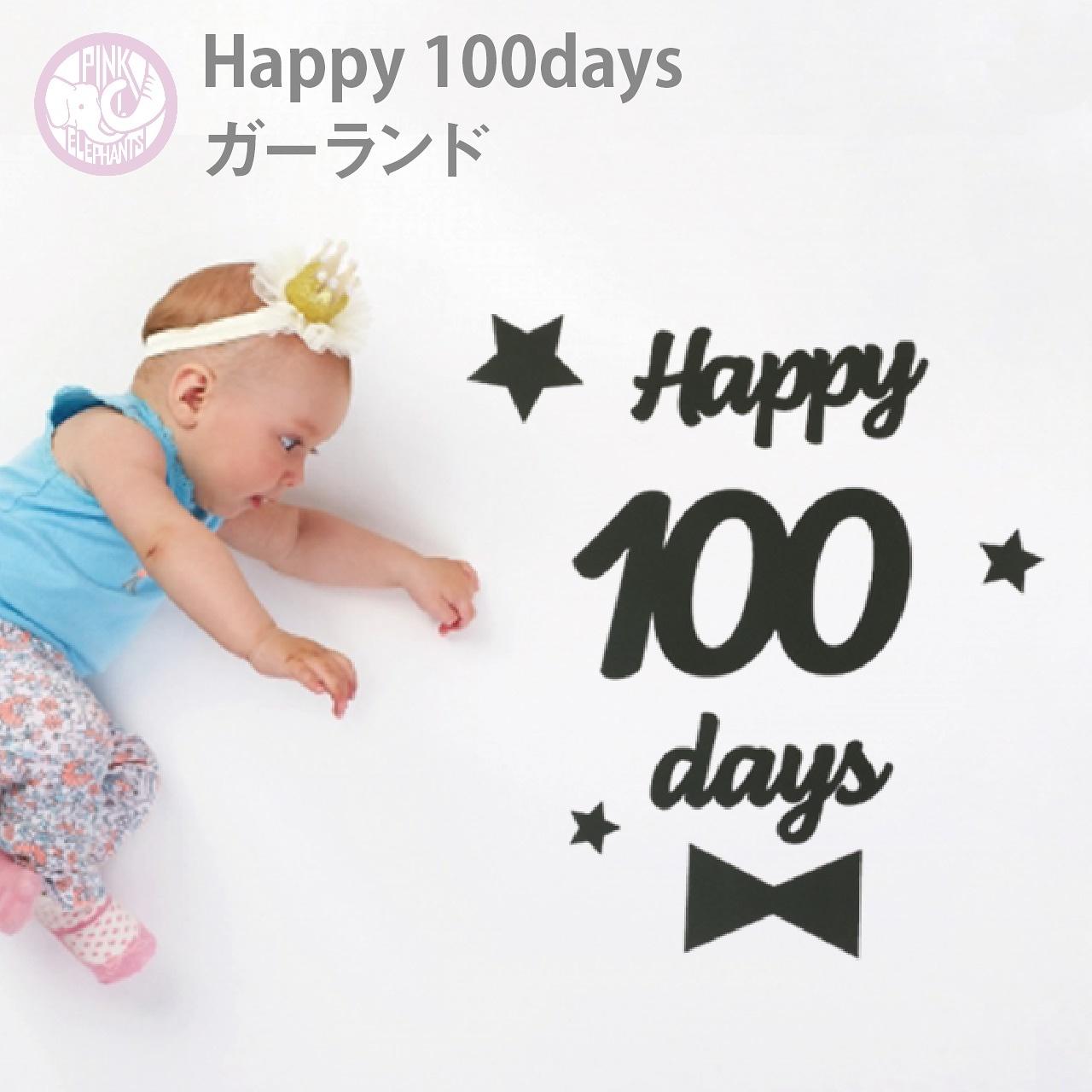 ベビー100days バースデー アニバーサリー 100日 記念 赤ちゃん お祝い 飾り デコレーション ガーランド