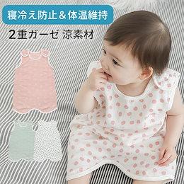 3faefc2768b789 Qoo10   赤ちゃん-スリーパーのおすすめ商品リスト(Qランキング順 ...