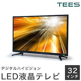 ティーズ 32V型 デジタルハイビジョン LED液晶テレビ 地デジ/BS/CS 3波 LE-3233TS 外付HDD録画対応 32インチ 32型【送料無料】