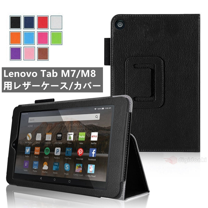 Lenovo Tab M7/M8用レザーケース2019モデル7.0/8.0インチ手帳型/保護スタンドカバー収納ポーチスタンド 機能付き軽量/薄型上質/横開き【B303】