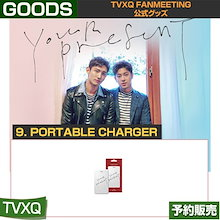 09. PORTABLE CHARGER /  東方神起 TVXQ FANMEETING 公式グッズ/日本国内配送/1次予約/送料無料