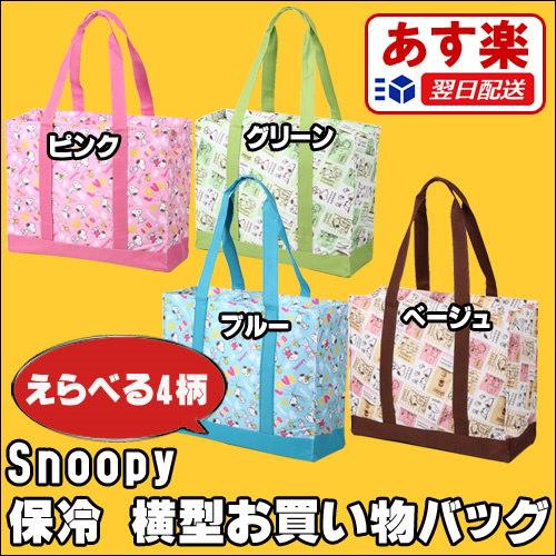 スヌーピー 保冷 バッグ お買い物バッグ 横型 【/即納】【楽ギフ_包装】ショッピングバッグ バック ランチバッグ