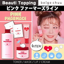 ★テリの唇のひみつ★2017 NEW★BEIGE CHUU★ピンクファーマスライン/Pink Pharmace Toner/Cream/Mask [Beauti Topping]