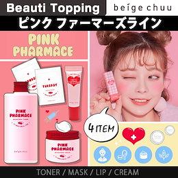 ★テリの唇のひみつ★2017 NEW★BEIGE CHUU★ピンクファーマスライン/Pink Pharmace Toner/Cream/Mask [Beauti Topping]