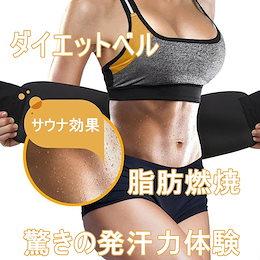 シェイプアップベルト ウエストトリマーベルト ダイエットベルト 男女兼用 脂肪燃焼 発汗 ダイエットベル 減量用 運動用 引き締め シェイプアップベルト 加圧  お腹 ウエスト ベルト 姿勢矯正