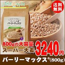 「TVでも紹介された注目のスーパー大麦」スーパー大麦 バーリーマックス 800g ハイレジ お得な大容量パック