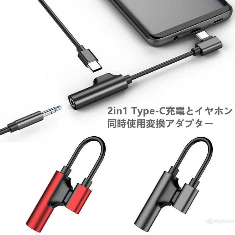2in1 USB-C/Type-Cポートスマホ充電とイヤホン同時使用変換アダプター USB C toAUX変換アダプターAUXイヤホン充電ケーブル3.5mm端子変換 ジャック【F421】
