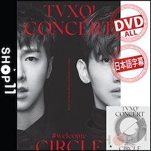 【日本語字幕付】【DVD】【リージョンALL】TVXQ ! CONCERT CIRCLE #WELCOME DVD 東方神起 写真集【初回ポスター レビューで生写真5枚 送料無料】
