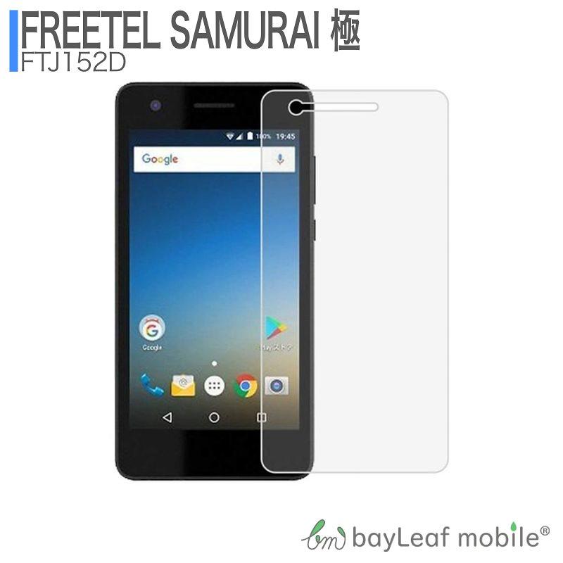 FREETEL KIWAMI強化ガラスフィルム 旭硝子製素材 9H ラウンドエッジ 0.33mm フリーテル SAMURAI 極 FTJ152D
