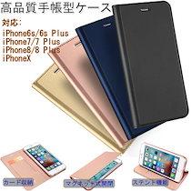 【送料無料・日本発送】 iPhoneXs Max XR iPhone8/8 Plus iPhone7ケース iphone6s ケース 手帳型 薄型 軽量 高級PUレザー 財布 型 iPhonexケース