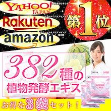 【3袋セット】Amazonランキング1位のダイエットサプリ【SALE‼】amazonランキング1位!定価8640円⇒〇〇〇円!極潤凝縮生酵素