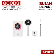 TWICE CANDYBONG Z  lightstick 公式ペンライト/ 1次予約