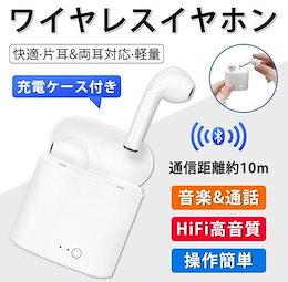 【Qoo10最安値大特価】即日発送送料無料 高音質超軽量ワイヤレスイヤホンBluetooth5.0全機種対応 イヤホン 電話対応可能 タッチ操作