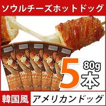 (bb205)【おやつ】ソウルチーズホットドッグ 80g x 5本 「冷凍食品」■ 韓国風アメリカンドッグ corn hotdog 韓国ホットドッグ アメリカンドッグ モッツァレッラチーズ
