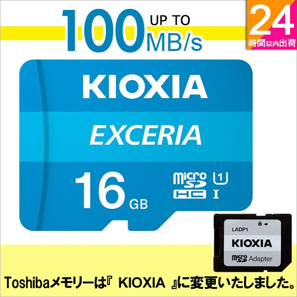 microSDカード マイクロSD microSDHC 16GB Kioxia UHS-I U1超高速100MB/S Class10 FULL HD録画対応SDアダプター付き 海外パッケージ品