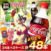 ■【2ケースよりどり48本】★ CM中の新商品入荷!数量限定!コカ・コーラ!い・ろ・は・す お得に選べる♪Qoo10最安値挑戦中!!