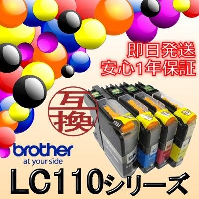 <あすつく対応>即日発送/安心1年保証 【選べる単品】LC110シリーズ BK(黒) C(シアン) M(マゼンタ) Y(イエロー)ブラザー(brother) 新品 互換 インクカートリッジ LC110