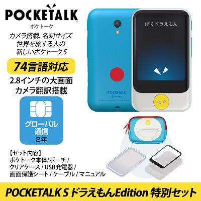 POCKETALK S グローバル通信(2年)付き ドラえもんEdition 特別セット PTSGD