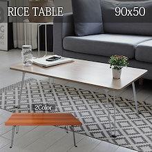 デザインと実用性が両方叶う★ レビュー◎ 折り畳みコンパクト ローテーブル 折りたたみ 折りたたみ式テーブル 折れ脚ライステーブル 幅90cm コーヒーテーブル 木製テーブル
