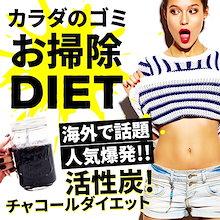 【ウルトラチャコール】活性炭デトックス/カラダのゴミと毒素を吸着して排出するドリンク◎SNSで話題のチャコールダイエットを簡単に実現して、カラダクレンズ。1杯わずか63円の活性炭クレンズジュース。