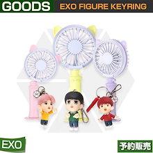 期間限定 EXO FIGURE KEYRING (HANDYFAN(扇風機の色はランダム)+フォトカードつき) /1次予約