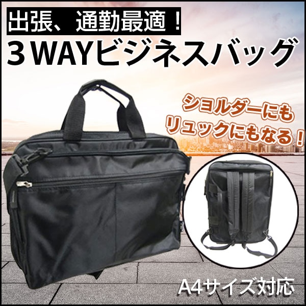 【送料無料】ビジネスバッグ メンズ 3WAY リュック・手提げ・ショルダー対応 薄マチ コンパクト軽量 大容量 カバン バッグA4サイズ対