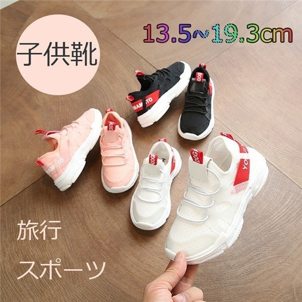 0a2bd3ba664b6f 子供靴 男の子 スニーカー 女の子 通学靴 運動靴 メッシュ 通気性 カジュアル シューズ キッズ 白