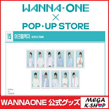 【予約】[送料無料]WANNA ONE - ACRYLIC FRAME[POP UP STORE MD][公式グッズ]