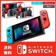 ★【新品】【送料無料】Nintendo Switch ニンテンドースイッチ (本体) グレー / ネオンブルー/ネオンレッド