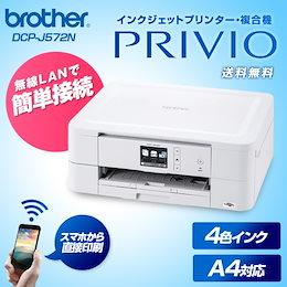 ブラザー brother PRIVIO プリビオ DCP-J572N A4薄型インクジェット複合機