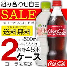 クーポン利用可能!!★コーラが激安★即納OK!!送料無料 ペットボトル よりどり 2ケース 合計48本 24本入り 500ml コカコーラ いろはす白桃