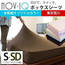 【送料無料】のびのび 伸縮 ボックスシーツ シングル セミダブル 兼用 東京西川 「Nov-iQ」 ストレッチ BOXシーツ マルチユースシーツ ノビック〔9S-PK07003275〕