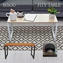 センターテーブル テーブル コーヒーテーブル リビングテーブル ローテーブル木製テーブル カフェ インテリア ワンルーム シンプル 北欧風 幅100cm 高さ31cm  m097531