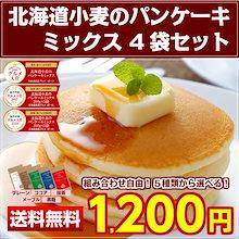 【送料無料】北海道小麦使用!!パンケーキミックス180g×4袋★5種類からお好きな味を選べるお試しセット♪アルミフリーでお子様にも★北海道の素材から生まれた新食感【C】
