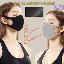 在庫のみ400セット!即納 入荷 【安心国内発送】送料無料 マスク 在庫あり 洗えるマスク ウレタンマスク3D マスク 男女兼用 メンズレディースファッション型 洗えるマスク3+2枚 6+4枚セット
