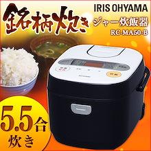 ジャー炊飯器 RC-MA50-B  米屋の旨み 銘柄炊き 炊飯器 5.5合 炊飯ジャー 炊き分け機能搭載 31銘柄炊き分け 極厚火釜