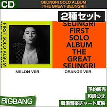 2種セット/BIGBANG SEUNGRI SOLO ALBUM [The Great Seungri] / 韓国音楽チャート反映/初回限定ポスター/1次予約/特典DVD/送料無料