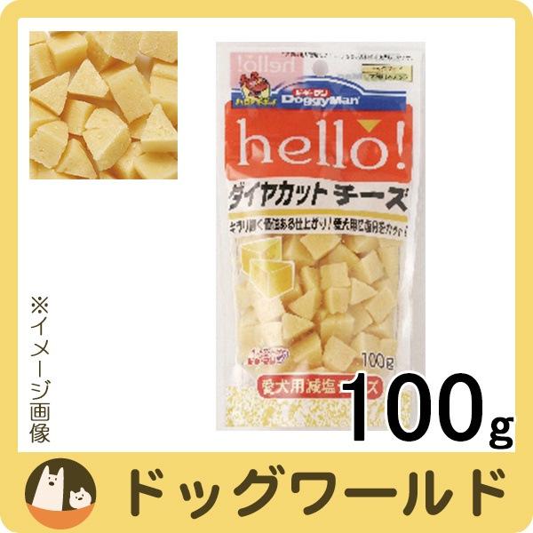 ドギーマン hello!ダイヤカットチーズ 100g 【犬用スナック】