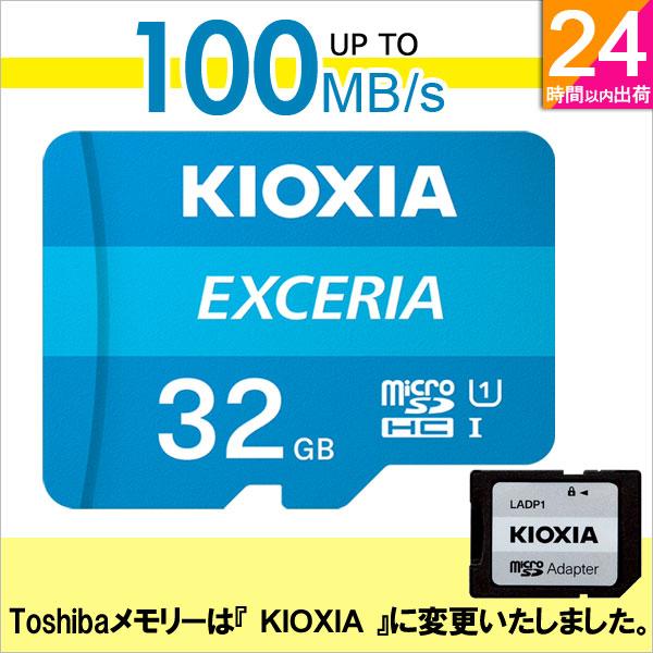 microSDカード マイクロSD microSDHC 32GB KIOXIA(旧東芝メモリー) UHS-I U1超高速100MB/S Class10 FULL HD録画対応SDアダプター付き