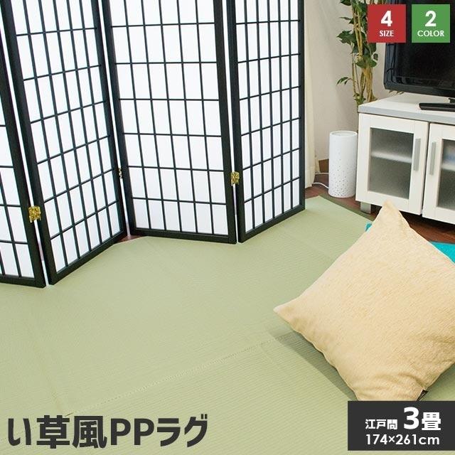 い草風 洗える ラグ ファーム 江戸間 3畳 174×261cm マット 長方形 3帖 手洗い 日本製 ラグマット 上敷き 茣蓙 レジャーシート〔E3-FARM〕