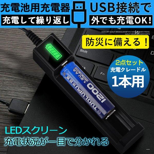 バッテリー 電池充電器 10440 14500 16340 16650 14650 18350 18500 18650 急速充電器 LCD リチウムイオンバッテリー USB充電器 2点セット