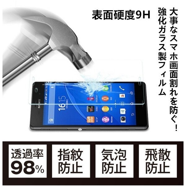 Sony Xperia Z3 SO-01G/SOL26/401SO用強化ガラス保護フィルム/傷付け不可 保護シール/保護シート/ 0.3mm硬度9H Xperia Z3背面用強化ガラス保護【A307】