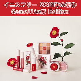 [INNISFREEイニスフリー]2021年の新作_Camellia椿Edition/Blusher/Tint/Eye Palette/Lip Oil/cellcure