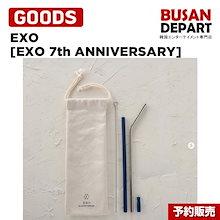 02 STRAW SET [EXO 7th ANNIVERSARY] 1次予約 送料無料