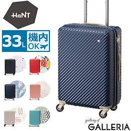 ハント スーツケース HaNT ハントマイン mine キャリーケース 機内持ち込み 33L ファスナー 軽量 TSAロック 1~2日程度 Sサイズ 4輪 旅行 ACE エース 05745