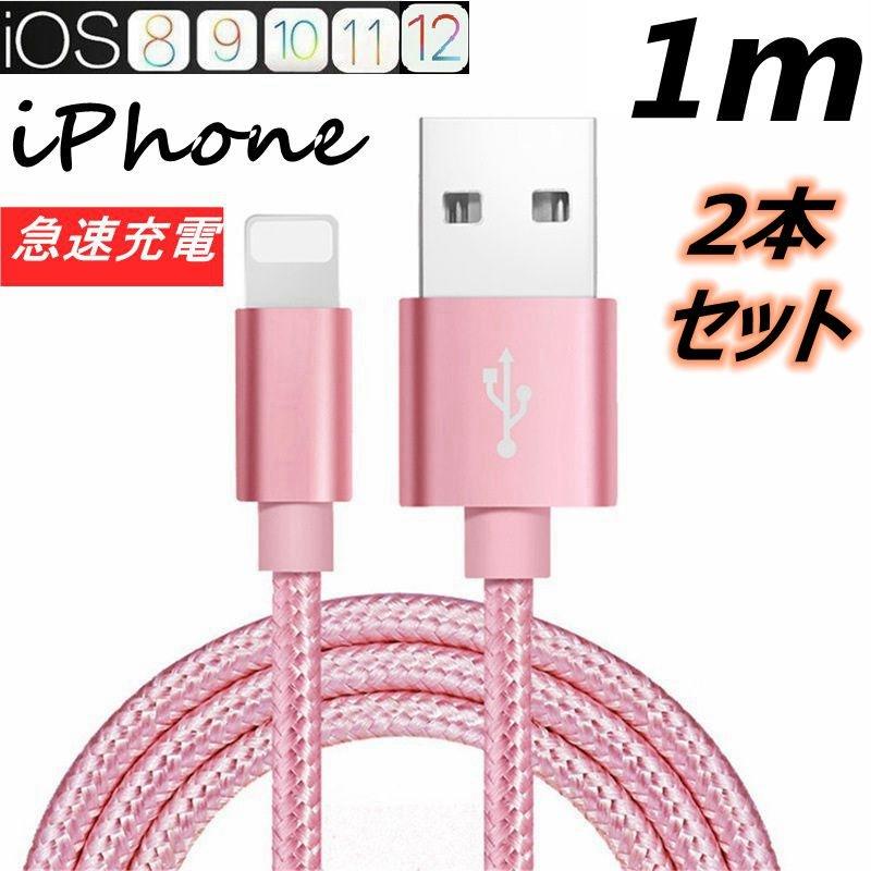 iPhone充電ケーブル 1m 2本セット 急速充電ケーブル 充電器 データ転送ケーブル USBケーブル iPad用 iPhone用 安心 スマホ合金ケーブルiPhoneX iPhone11