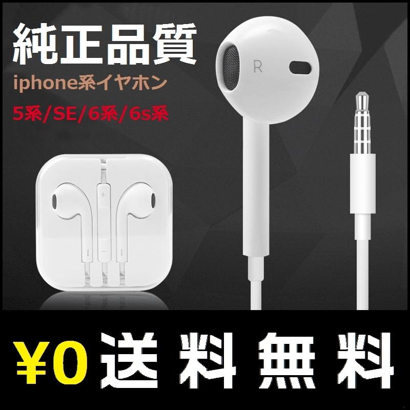【Smart-KM】N011 イヤフォン マイク ボリューム操作可能 イヤホンマイク 互換性iPhone6s/iPhone6s Plus/iPhone6/iPhone6 Plus リモコンマイク付き