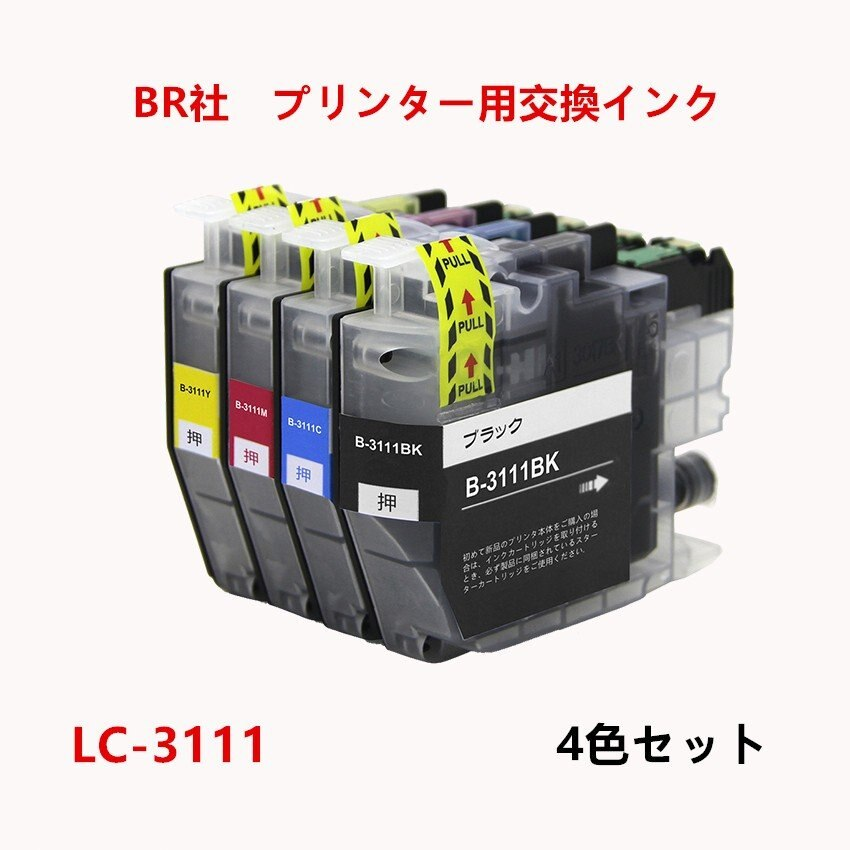 LC3111(BK/C/M/Y)-4色セットBR社 プリンター用互換インク ICチップ付 残量表示LC3111BK LC3111C LC3111M LC3111Y